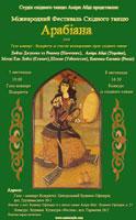 Poster-of-festival-Arabia