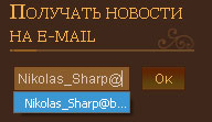 подписка по E-mail