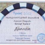 diplomi-oksana-002